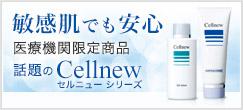 敏感肌でも安心 医療機関限定商品 話題のCellnew セルニューシリーズ